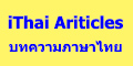 i-Articles.Thai