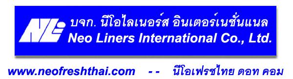 บริษัท นีโอไลเนอร์ส อินเตอร์เนชั่นแนล จำกัด -- Neo Liners International Co., Ltd. -- www.neofreshthai.com